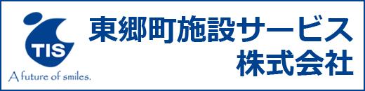 東郷町施設サービスホームページ