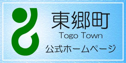 東郷町公式ホームページ