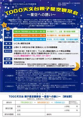 TOGO天文台 親子星空観察会~星空への誘い~