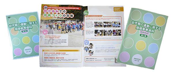 平成27年度 幼児期の運動に関する指導参考資料 DVDと冊子(平成28年3月 スポーツ庁発行)