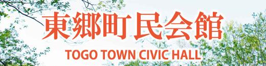 東郷町民会館
