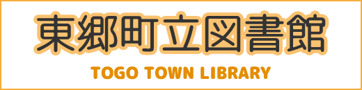 東郷町立図書館