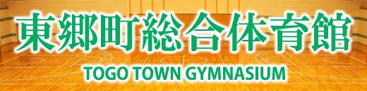 東郷町総合体育館