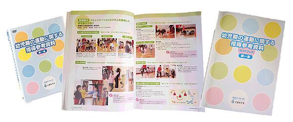 平成26年度 幼児期の運動に関する指導参考資料 DVDと冊子(平成27年3月 文部科学省発行)
