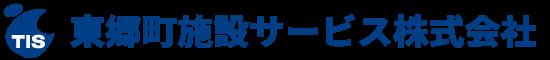 東郷町施設サービス株式会社