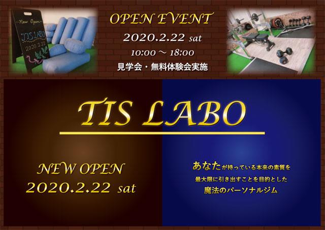 2020年2月22日 TIS LABOオープン
