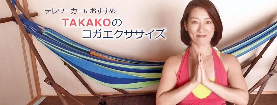テレワーカーにおすすめ TAKAKOのヨガエクササイズ