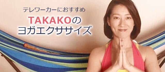 TAKAKOのヨガエクササイズ