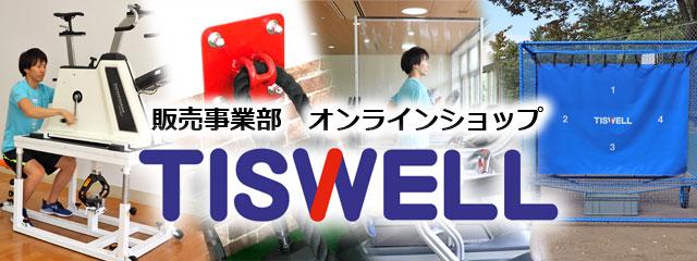 販売事業部オンラインショップ TISWELL