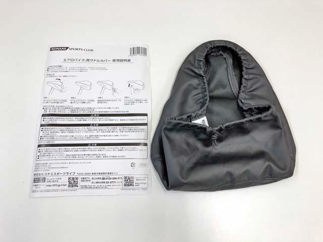エアロバイク用サドルカバー(75XLⅢ/900Uシリーズ/aiシリーズ用)