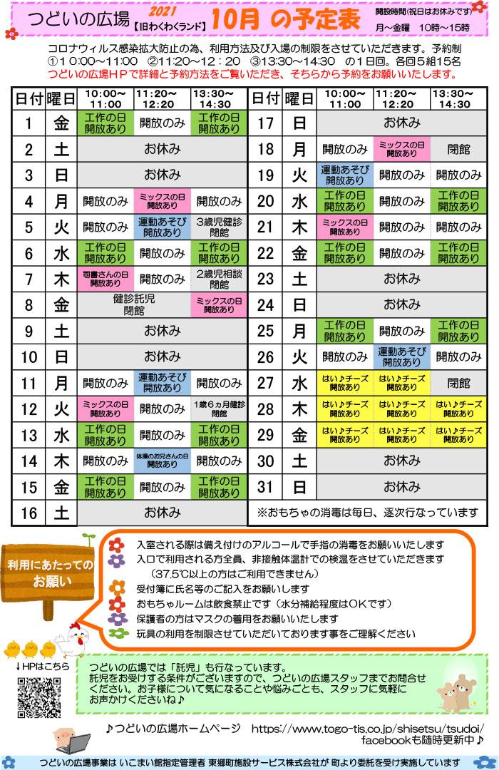 つどいカレンダー202110