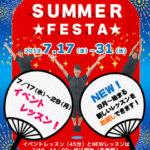 2019年 SUMMER FESTA