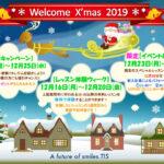 2019年クリスマスイベント・キャンペーン